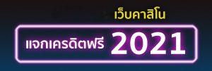 เว็บคาสิโน 2021 แจกเครดิตฟรี100